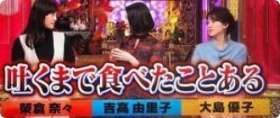吉高由里子 大倉忠義 カレー 匂わせ