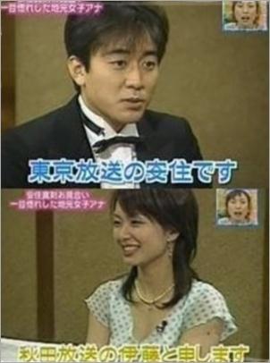 安住アナ彼女 伊藤綾子2