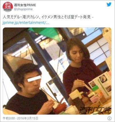 滝沢カレン 太田光る 熱愛