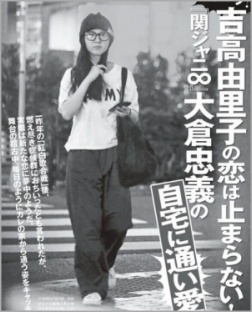 吉高由里子彼氏 大倉忠義