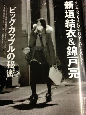 錦戸亮彼女 新垣結衣5