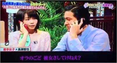 長瀬智也 元カノ イズミ
