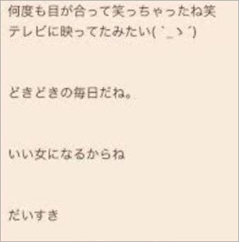 増田貴久彼女 みき2