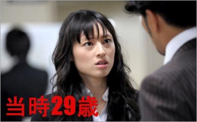 栗山29歳 劇場版ATARU