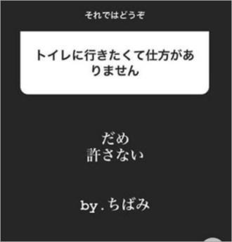 千葉雄大 伊藤沙里 インスタ 遠隔 ストーリー