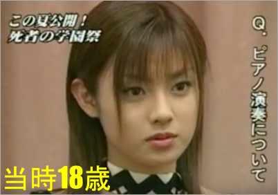 深田恭子 昔と今 死者の学園祭