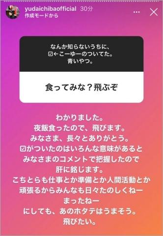 千葉雄大 インスタストーリー