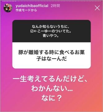 千葉雄大 インスタ ストーリー
