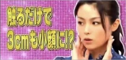 深田恭子 整形外科 整顔 カミングアウト