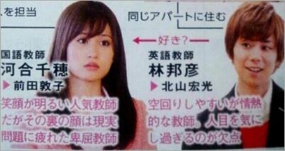 北山宏光彼女 前田敦子3