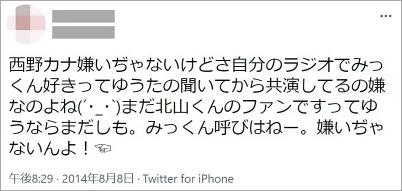 西野カナのみっくん呼びについてのtweet