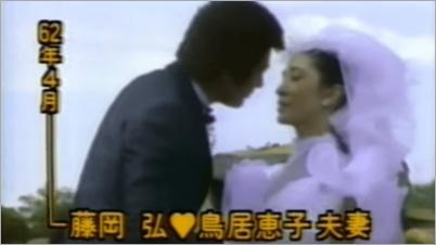 藤岡弘 元嫁 鳥居恵子2