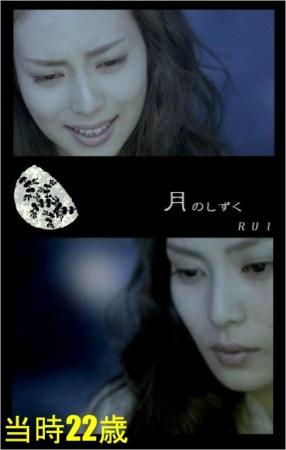 柴咲コウ 月のしずく