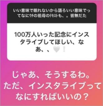 千葉雄大 インスタストーリー フォロワー100万人