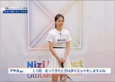 NiziU アヤカ テニス講座 32