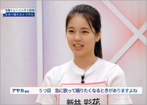 NiziU アヤカ テニス講座 24