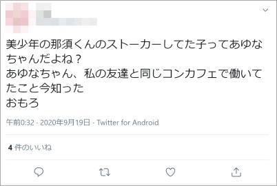 あゆなtweet