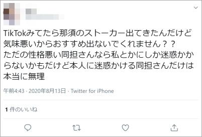 あゆなtweet3