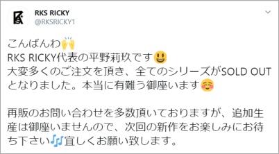 平野紫耀 弟 アパレルブランド RKS RICKY