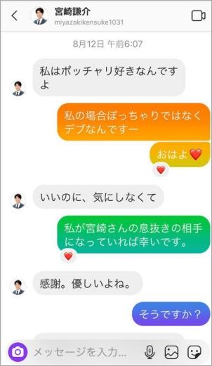 宮崎謙介のインスタのdm