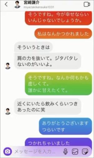 宮崎謙介のインスタdm