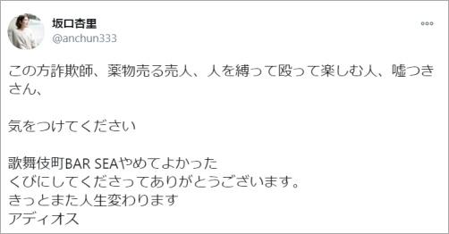 坂口杏里のTwitter