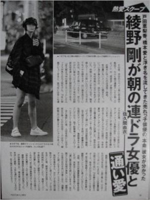 綾野剛と佐久間由衣の通い愛を報じるフライデー記事