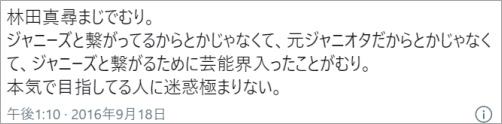 林田真尋が平野紫耀のファン