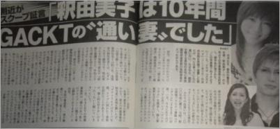 釈由美子をガクトの通い妻という週刊文春