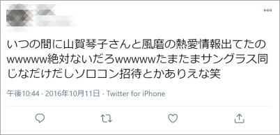 山賀琴子噂twitter3