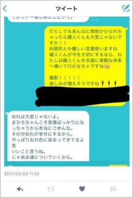 中島・まひろLINE