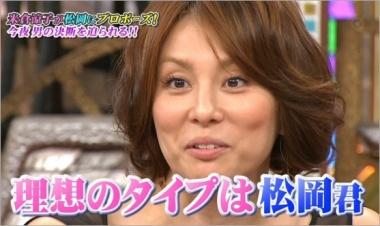 米倉涼子の好きなタイプは松岡昌宏