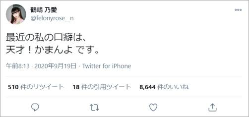 佐藤龍我と鶴嶋乃愛の匂わせ