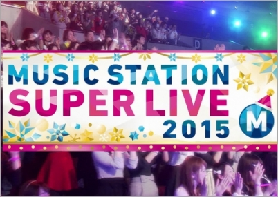 Mステスーパーライブ2015