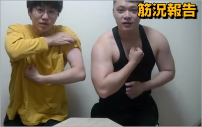 東京ホテイソンの腕の太さ比較