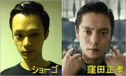 ショーゴと窪田正孝