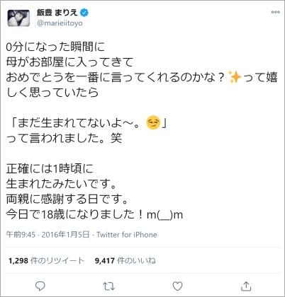 飯豊twitter5