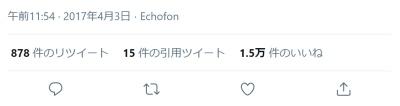 飯豊twitter3