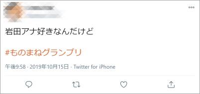 菅野美穂ものまね3