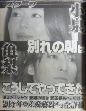 亀梨和也と小泉今日子の破局報道