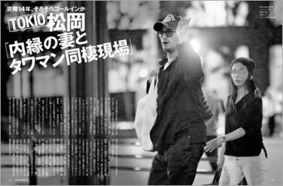 内縁の妻報道の松岡昌宏