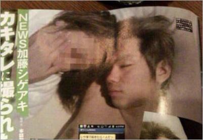 加藤シゲアキが彼女とのベッド写真が流出