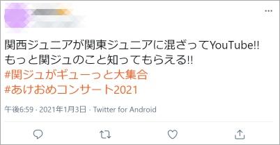 あけおめコンサート2