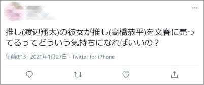 渡辺翔太彼女