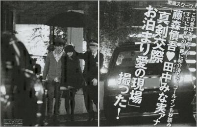 藤森慎吾と田中みな実「FRIDAY」