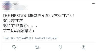 川島塁評判