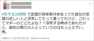 武尊の元カノについてのtweet
