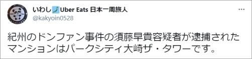 神宮寺勇太の自宅マンションはパークシティ大崎