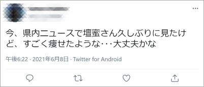 壇蜜twitter
