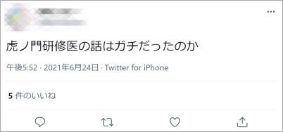 虎ノ門ツイート2